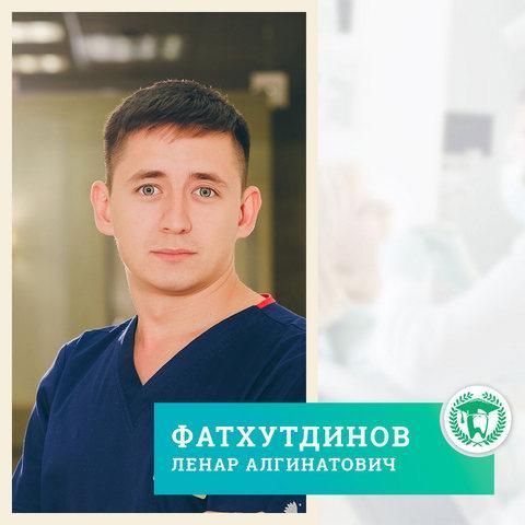 Фатхутдинов Ленар Алгинатович