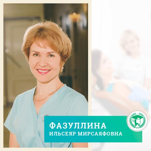 Фазуллина Ильсеяр Мирсаяфовна