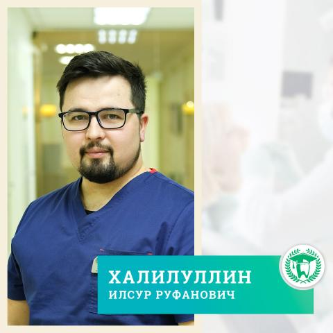 Халилуллин Илсур Руфанович
