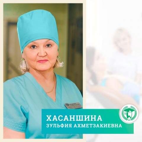 Хасаншина Зульфия Ахметзакиевна