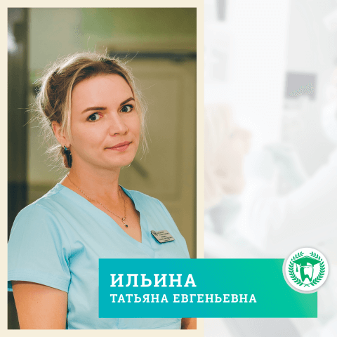 Ильина Татьяна Евгеньевна