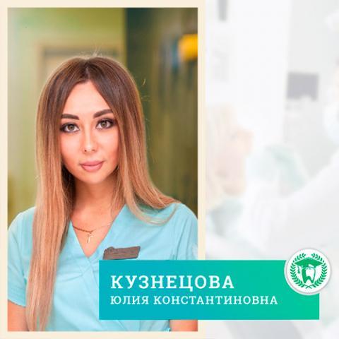 Кузнецова Юлия Константиновна