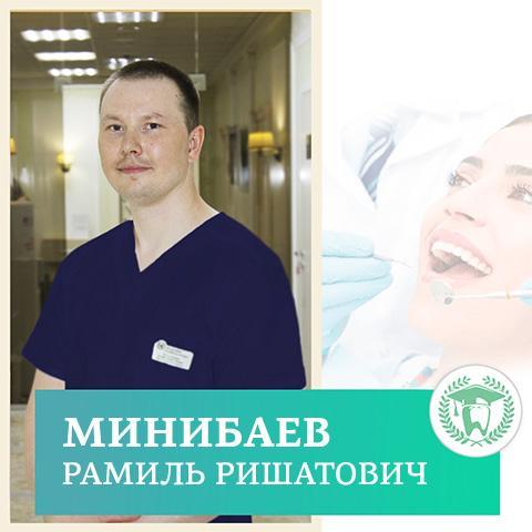 Минибаев Рамиль Ришатович