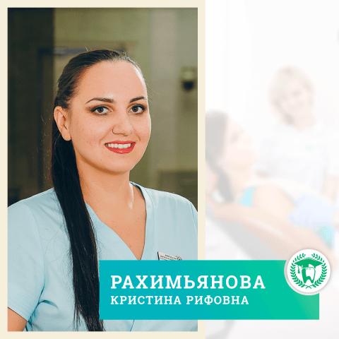 Рахимьянова Кристина Рифовна
