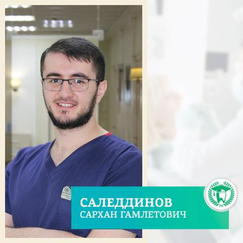 Саледдинов Сархан Гамлетович