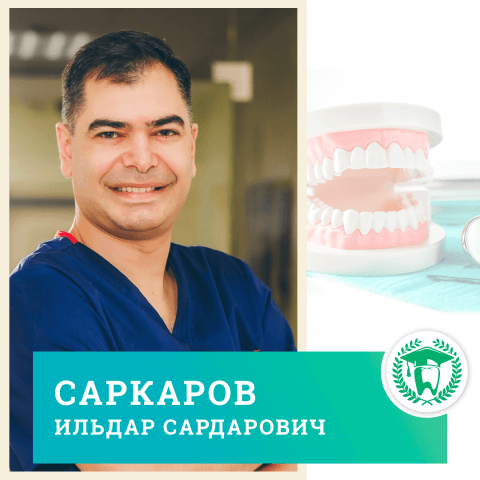 Саркаров Ильдар Сардарович