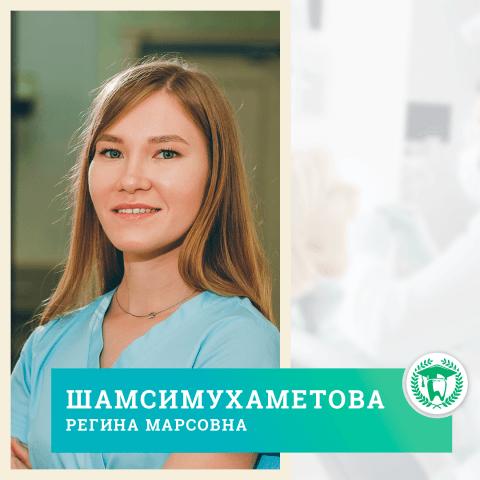 Шамсимухаметова Регина Марсовна
