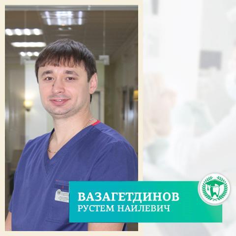 Вазагетдинов Рустем Наилевич