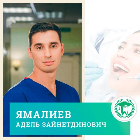 Ямалиев Адель Зайнетдинович